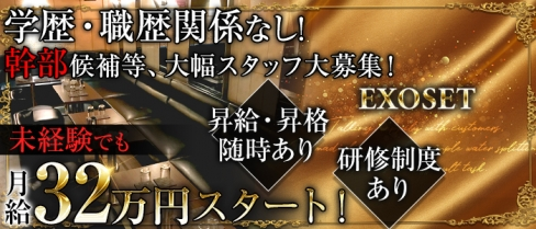 EXOSET(エグゾセ)【公式求人情報】(池袋)のキャバクラボーイ・男性求人情報