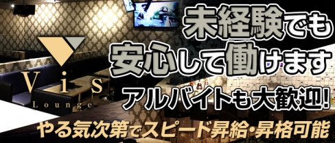 Lounge Vis(ビス)【公式求人情報】(上福岡)のラウンジ・男性求人情報