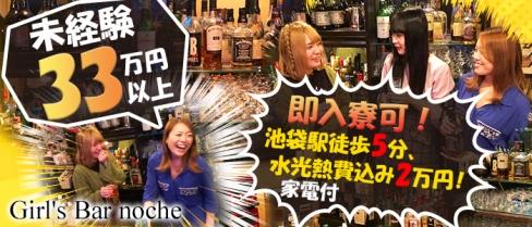 Girl's Bar noche(ノーチェ)【公式求人情報】(池袋)のガールズバー・男性求人情報