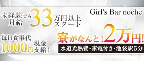 Girl's Bar noche(ノーチェ)【公式求人情報】(池袋)のガールズバー求人・体験入社