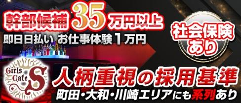Girl's Cafe S(エス)【公式求人情報】(町田)のキャバクラボーイ・男性求人情報