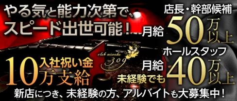 309(ミワク)【公式求人情報】(松戸)のキャバクラボーイ・男性求人情報