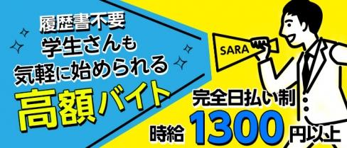 SARA(サラ)【公式求人情報】(中洲)のキャバクラボーイ求人・体験入社