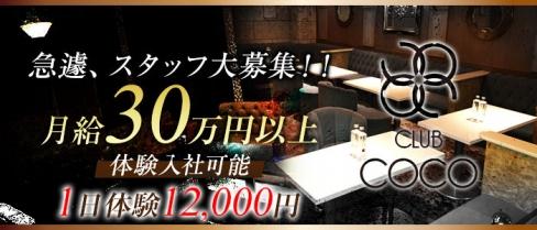CLUB COCO(ココ)【公式求人情報】(柏)のキャバクラボーイ・男性求人情報