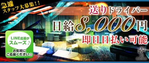CLUB COCO(ココ)【公式男性求人情報】(柏)のボーイ・男性求人