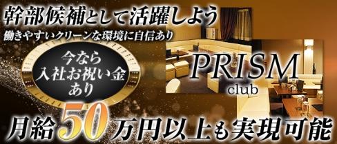 Club PRISM~クラブプリズム~【公式求人情報】(恵比寿)のキャバクラボーイ・男性求人情報