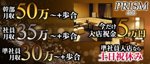 Club PRISM~クラブプリズム~【公式求人情報】(恵比寿)のボーイ・男性求人