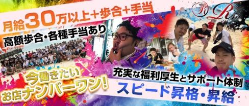 Club Rio(リオ)【公式求人情報】(渋谷)のキャバクラボーイ・男性求人情報
