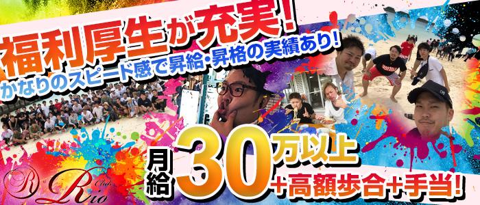 Club Rio(リオ) 渋谷昼キャバ・朝キャバ バナー