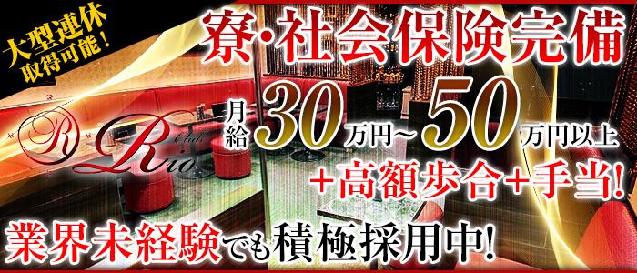 Club Rio(リオ) 渋谷キャバクラ バナー