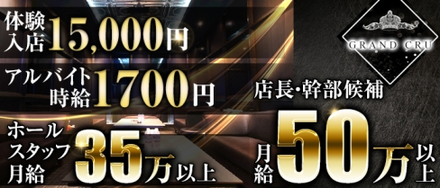 GRAND CRU(グランクリュ)【公式求人情報】(上野)のキャバクラボーイ・男性求人情報