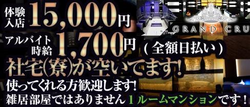 GRAND CRU(グランクリュ)【公式求人情報】(上野)のキャバクラボーイ求人・体験入社