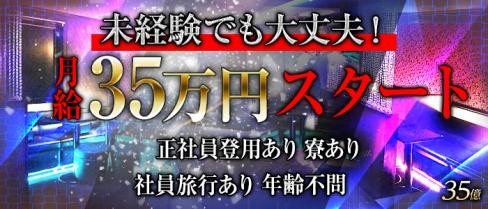 35憶【公式求人情報】(赤羽)のキャバクラボーイ・男性求人情報