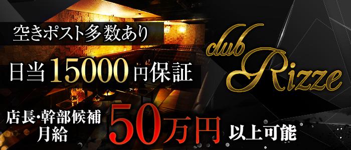 Club Rizze(リゼ) 赤羽昼キャバ・朝キャバ バナー
