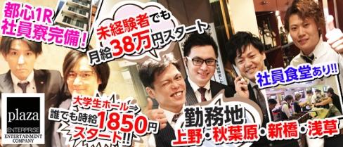 株式会社プラザ・エンタープライズ [本社営業部](上野)のキャバクラボーイ・男性求人情報