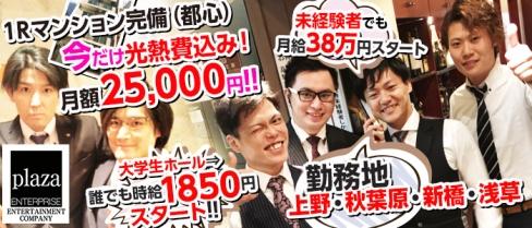 株式会社プラザ・エンタープライズ [本社営業部](上野)のキャバクラボーイ求人・体験入社