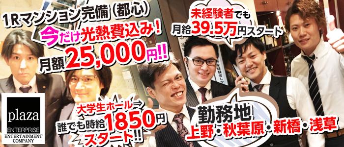 株式会社プラザ・エンタープライズ [本社営業部] 上野キャバクラ バナー