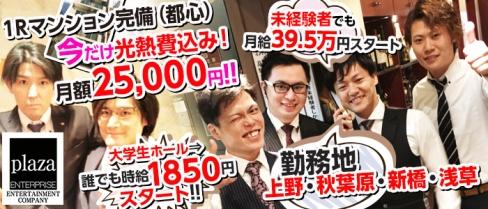 株式会社プラザ・エンタープライズ [本社営業部](上野)のボーイ・男性求人