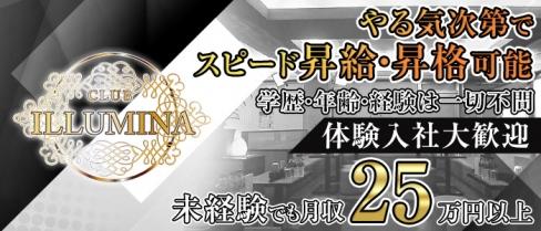 club ILLUMINA(クラブイルミナ)【公式求人情報】(春日部)のキャバクラボーイ求人・体験入社