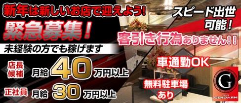 【飯能】club GENDARME(ジャンダルム)【公式求人情報】(所沢)のボーイ・男性求人