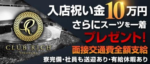 Club Rich yokohama(リッチヨコハマ)【公式求人情報】(関内)のキャバクラボーイ・男性求人情報