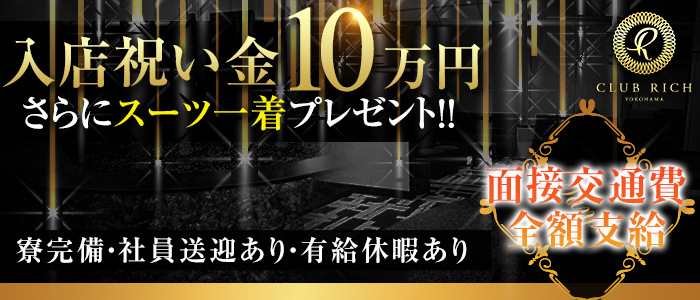 Club Rich yokohama(リッチヨコハマ) 関内キャバクラ バナー