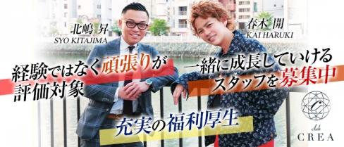club CREA (クレア)【公式求人情報】(中洲)のボーイ・男性求人
