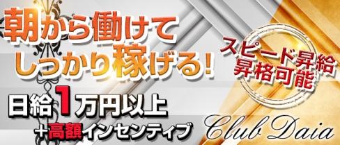 Club Daia(クラブ ダイア)【公式求人情報】(小岩)の昼キャバ・朝キャバ・男性求人情報
