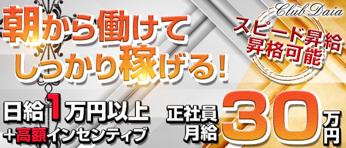 Club Daia(クラブ ダイア) 小岩昼キャバ・朝キャバ バナー