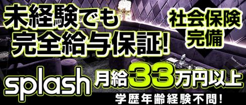 splash~スプラッシュ~【公式求人情報】(新横浜)のキャバクラボーイ・男性求人情報