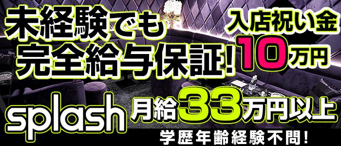 splash~スプラッシュ~ 新横浜キャバクラ バナー