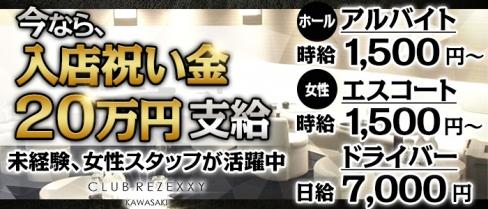 CLUB REZEXXY(リゼクシー)【公式求人情報】(川崎)のボーイ・男性求人