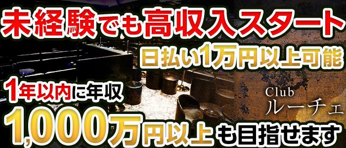 Club ルーチェ 東京姉キャバ・半熟キャバ バナー