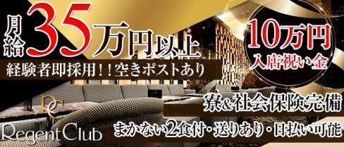 REGENT CLUB横浜(リージェントクラブ)【公式求人情報】(横浜)のキャバクラボーイ求人・体験入社