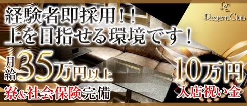 REGENT CLUB横浜(リージェントクラブ)【公式求人情報】(横浜)のボーイ・男性求人