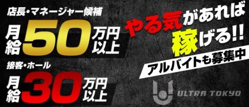 ultra_tokyo ウルトラトウキョウ【公式求人情報】(池袋)のキャバクラボーイ・男性求人情報