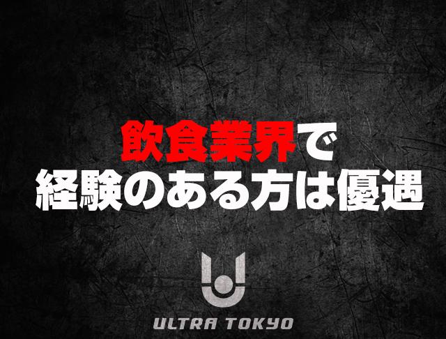 ultra_tokyo ウルトラトウキョウ 池袋ガールズバー SHOP GALLERY 2