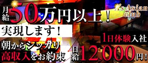 【朝・昼キャバ】A's Asian club(エース)【公式求人情報】(赤羽)の昼キャバ・朝キャバ・男性求人情報