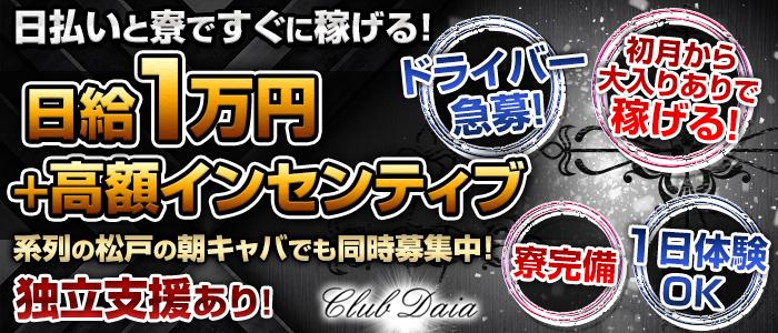 Club Daia クラブ ダイア 小岩キャバクラ バナー