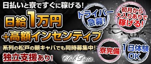 Club Daia クラブ ダイア【公式求人情報】(小岩)のキャバクラボーイ・男性求人情報