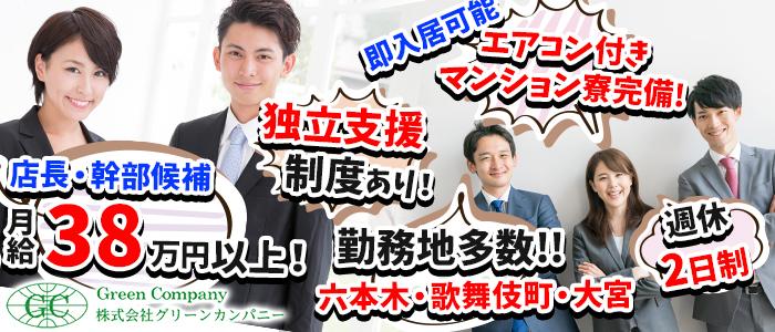 株式会社グリーンカンパニー 歌舞伎町キャバクラ バナー