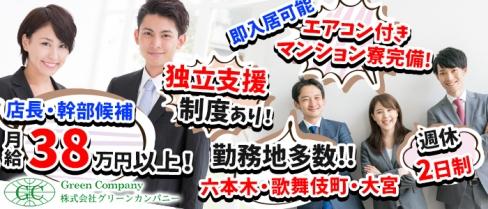株式会社グリーンカンパニー(歌舞伎町)のキャバクラボーイ・男性求人情報