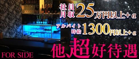 フォーサイド【公式求人情報】(横須賀)のキャバクラボーイ・男性求人情報