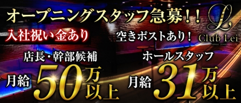 Club Lei(レイ) 【公式求人情報】(錦糸町)のキャバクラボーイ・男性求人情報