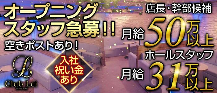 Club Lei(レイ)  錦糸町キャバクラ バナー