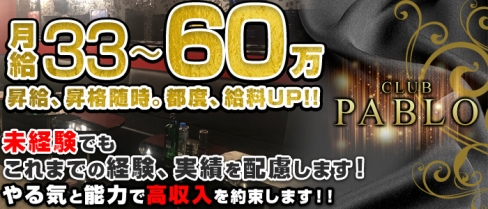 Club PABLO rose(パブロ)【公式求人情報】(錦糸町)のキャバクラボーイ・男性求人情報