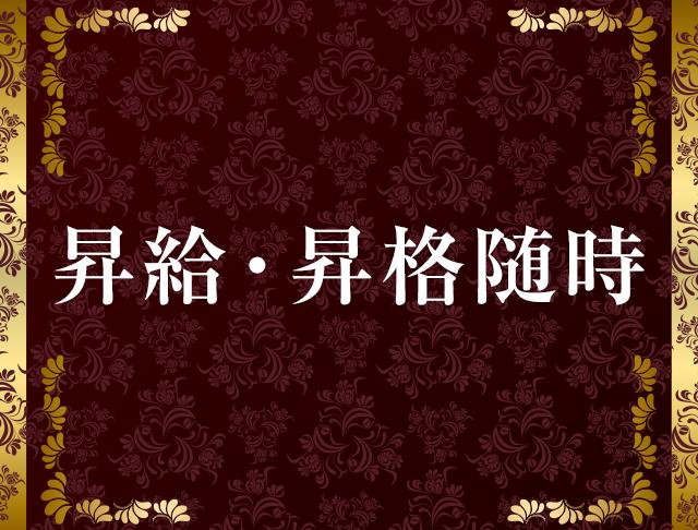 GRAN REINA(グランレイナ) 銀座クラブ SHOP GALLERY 1