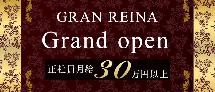 GRAN REINA(グランレイナ) 銀座クラブ バナー