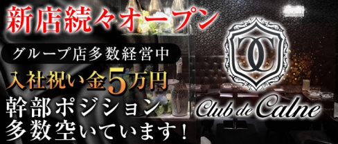 club de calne(カルネ)【公式求人情報】(町田)のキャバクラボーイ・男性求人情報