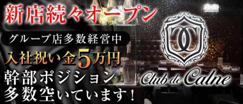 club de calne(カルネ)【公式男性求人情報】(町田)のボーイ・男性求人
